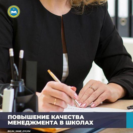 Министр образования и науки Асхат Аймагамбетов о повышении качества менеджмента в школах