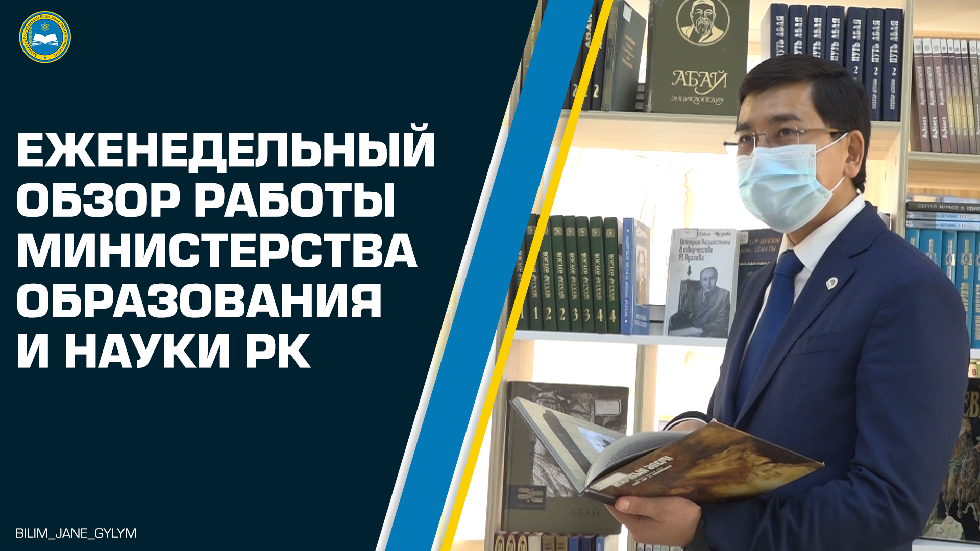 Еженедельный обзор работы Министерства образования и науки РК