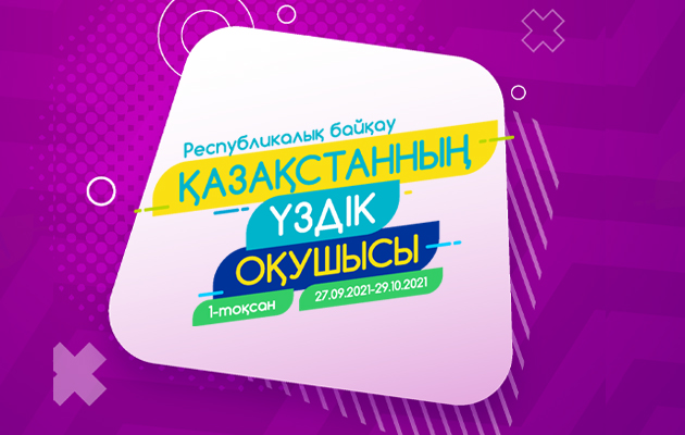 «Қазақстанның үздік оқушысы (I-тоқсан)» республикалық байқауы  - Bilimland.kz