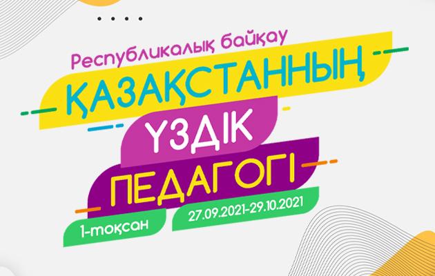 «Қазақстанның үздік педагогі(I-тоқсан)» республикалық байқауы