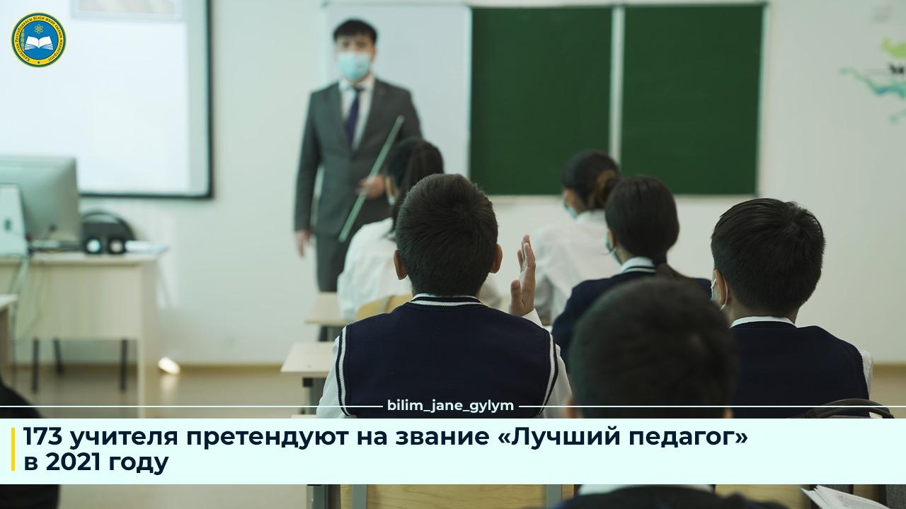 173 УЧИТЕЛЯ ПРЕТЕНДУЮТ НА ЗВАНИЕ «ЛУЧШИЙ ПЕДАГОГ» 2021 ГОДА