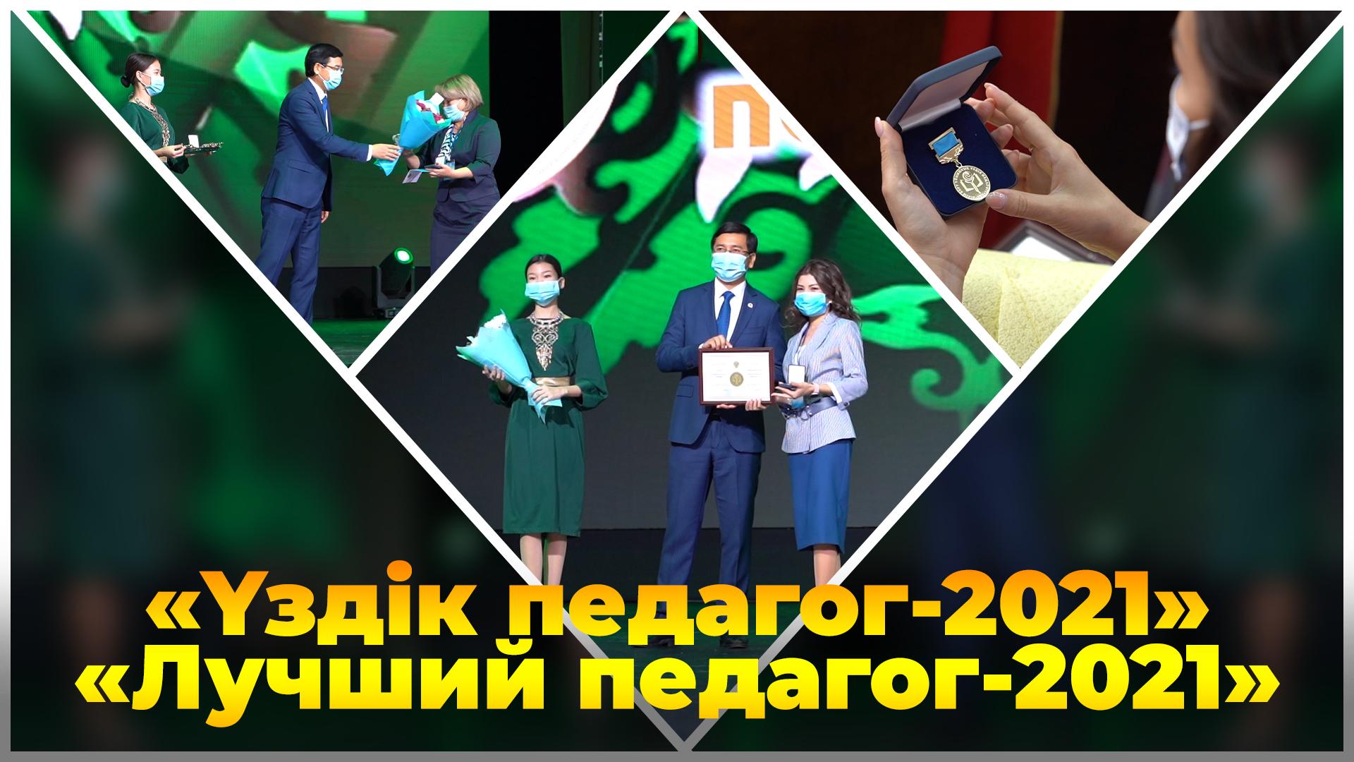 Министр образования и науки РК Асхат Аймагамбетов поздравил победителей республиканского конкурса «Лучший педагог-2021»