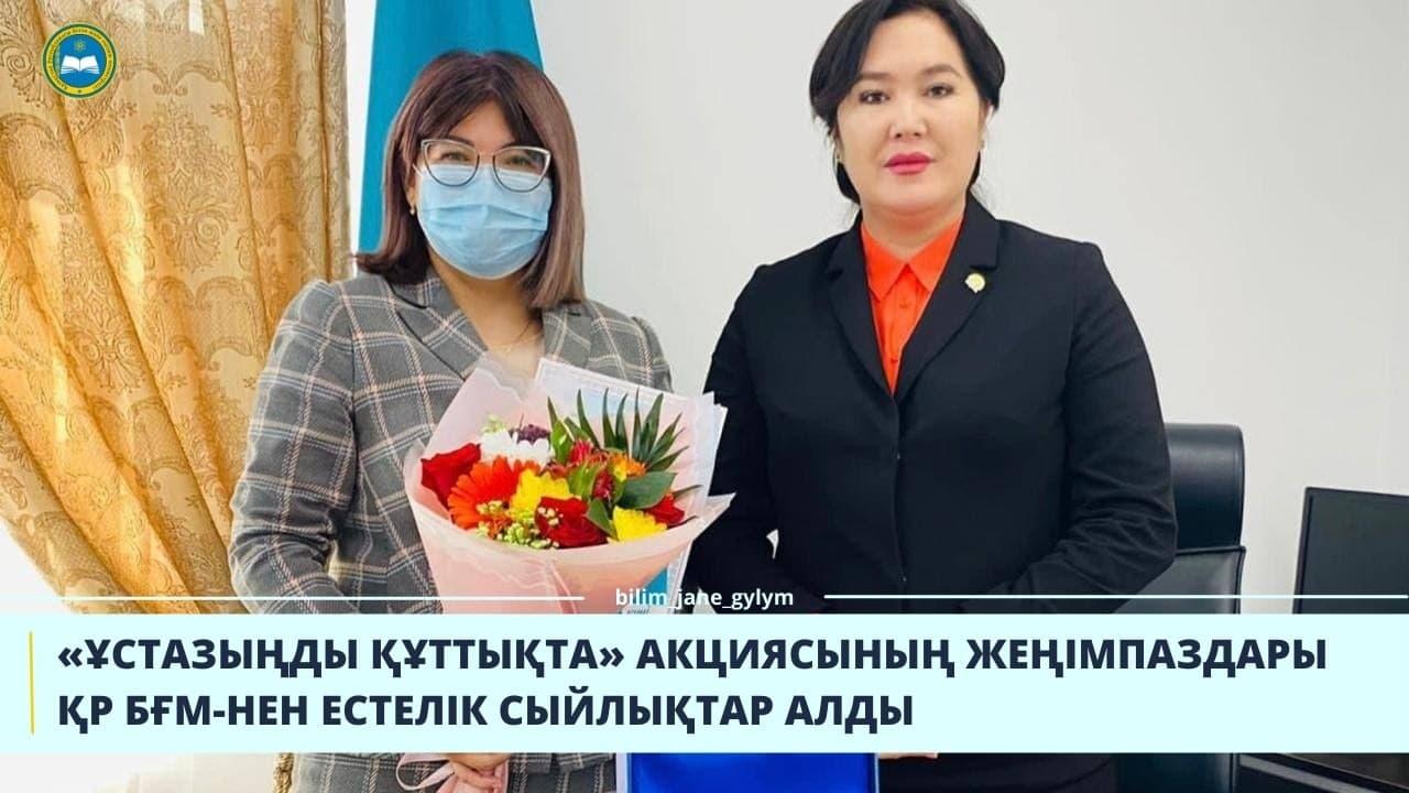 «Ұстазыңды құттықта» акциясының жеңімпаздары ҚР БҒМ-нен естелік сыйлықтар алды
