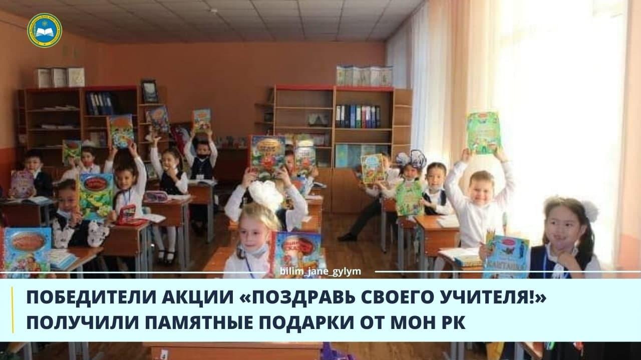 Победители акции «Поздравь своего учителя!» получили памятные подарки от Министерства образования и науки РК