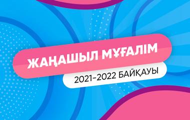«Жаңашыл мұғалім 2021-2022» байқауының басталуы - Bilimland.kz