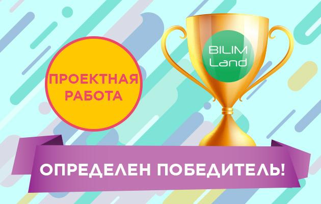 Победитель конкурса «Проектная работа»