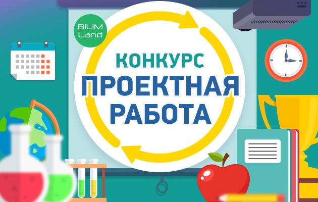 BilimLand впервые запускает конкурс «Проектная работа» - Bilimland.kz