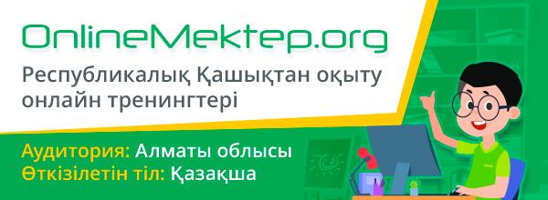 Алматы облысы  Республикалық Қашықтан оқыту онлайн тренингтері