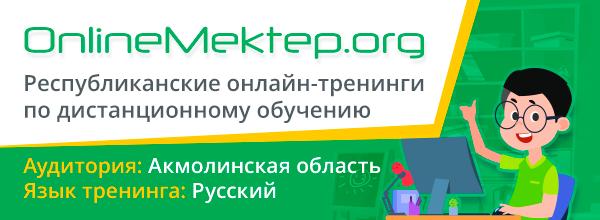 Акмолинская область   Республиканский онлайн-тренинг по дистанционному обучению