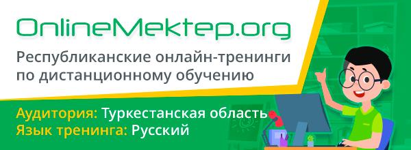Туркестанская область   Республиканский онлайн-тренинг по дистанционному обучению