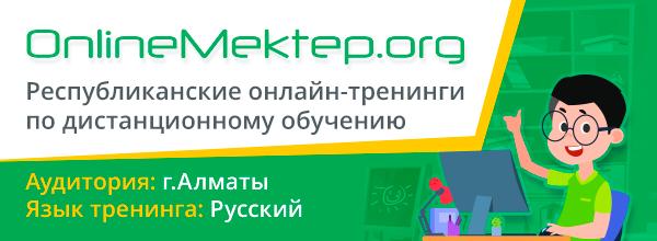 город Алматы   Республиканский онлайн-тренинг по дистанционному обучению