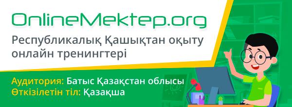 Батыс Қазақстан облысы   Республикалық Қашықтан оқыту онлайн тренингтері