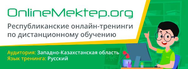 Западно-Казахстанская область   Республиканский онлайн-тренинг по дистанционному обучению