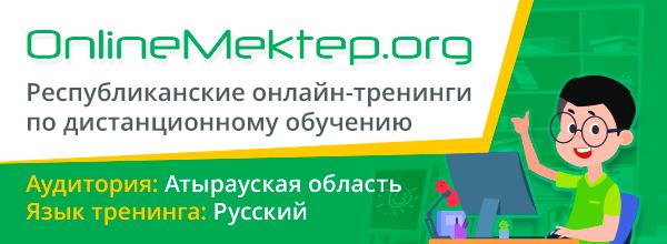 Атырауская область   Республиканский онлайн-тренинг по дистанционному обучению
