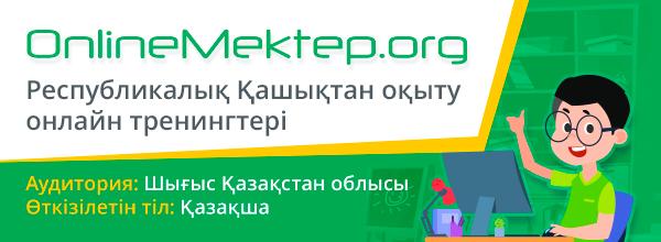 Шығыс Қазақстан  облысы   Республикалық Қашықтан оқыту онлайн тренингтері