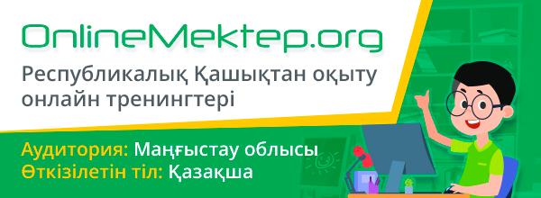 Маңғыстау  облысы   Республикалық Қашықтан оқыту онлайн тренингтері