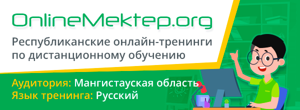 Мангистауская область   Республиканский онлайн-тренинг по дистанционному обучению