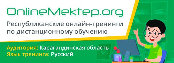 Карагандинская и Жамбылская области   Республиканский онлайн-тренинг по дистанционному обучению