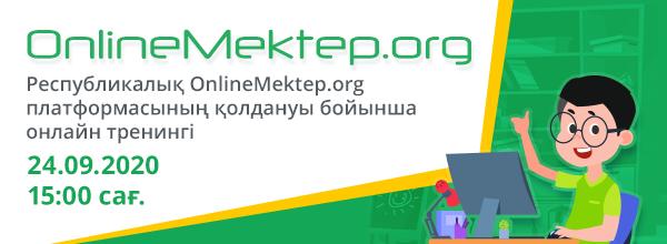 Республикалық OnlineMektep.org платформасының қолдануы бойынша онлайн тренингі